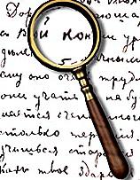 зависимость почерка от характера, образец почерка и лупа
