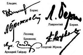 подписи знаменитостей, определяем характер