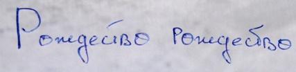 особенности почерка, непомерно большая заглавная буква