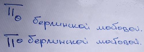 особенности почерка, заглавная буква выше, ниже
