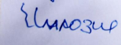 особенности почерка, склонность к криминалу