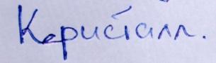 особенности почерка, завиток в конце буквы
