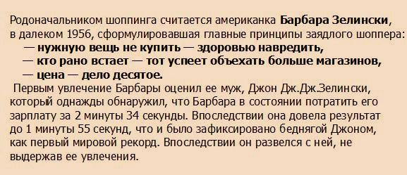 о начале шопоголизма, первая - Барбара Зелински