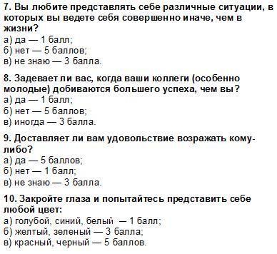 тест на самооценку2