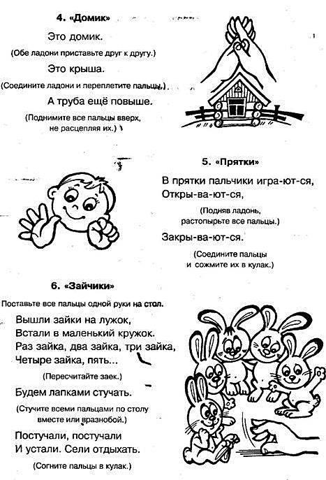 пример пальчиковых игр
