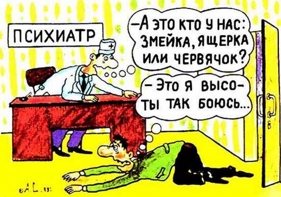 юмор от психологов и про психологов