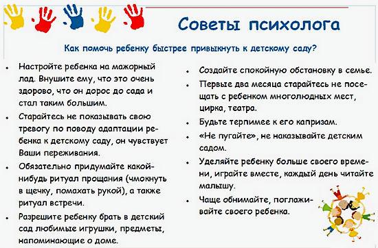 советы психолога для адаптации детей к детскому садику