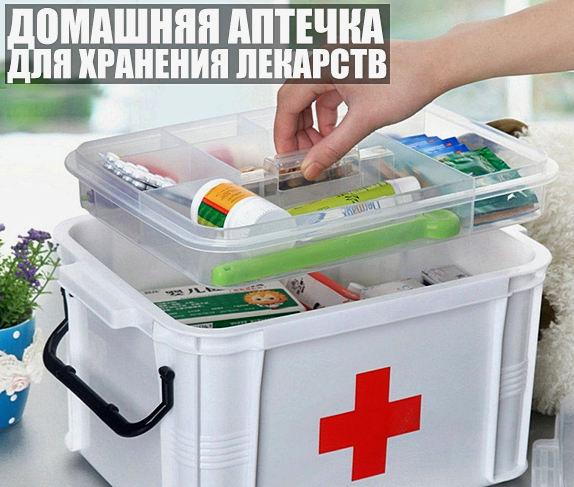 какие лекарства в домашней аптечке