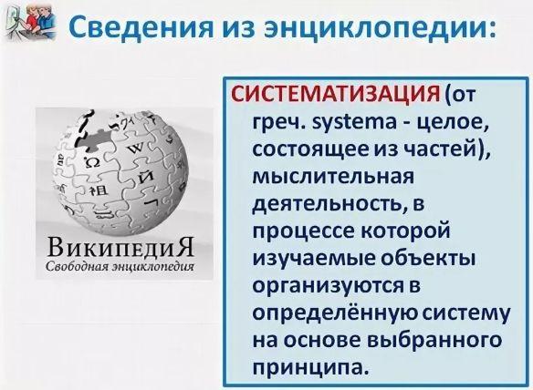 что такое систематизация