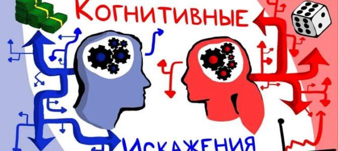 Когнитивные искажения — что это такое простыми словами, основные виды