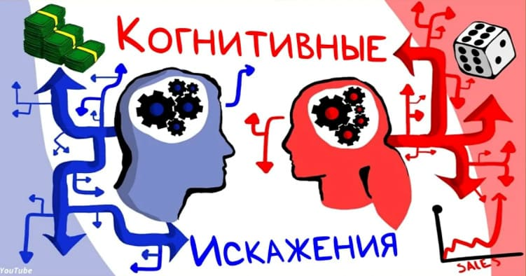 когнитивные искажения мышления список